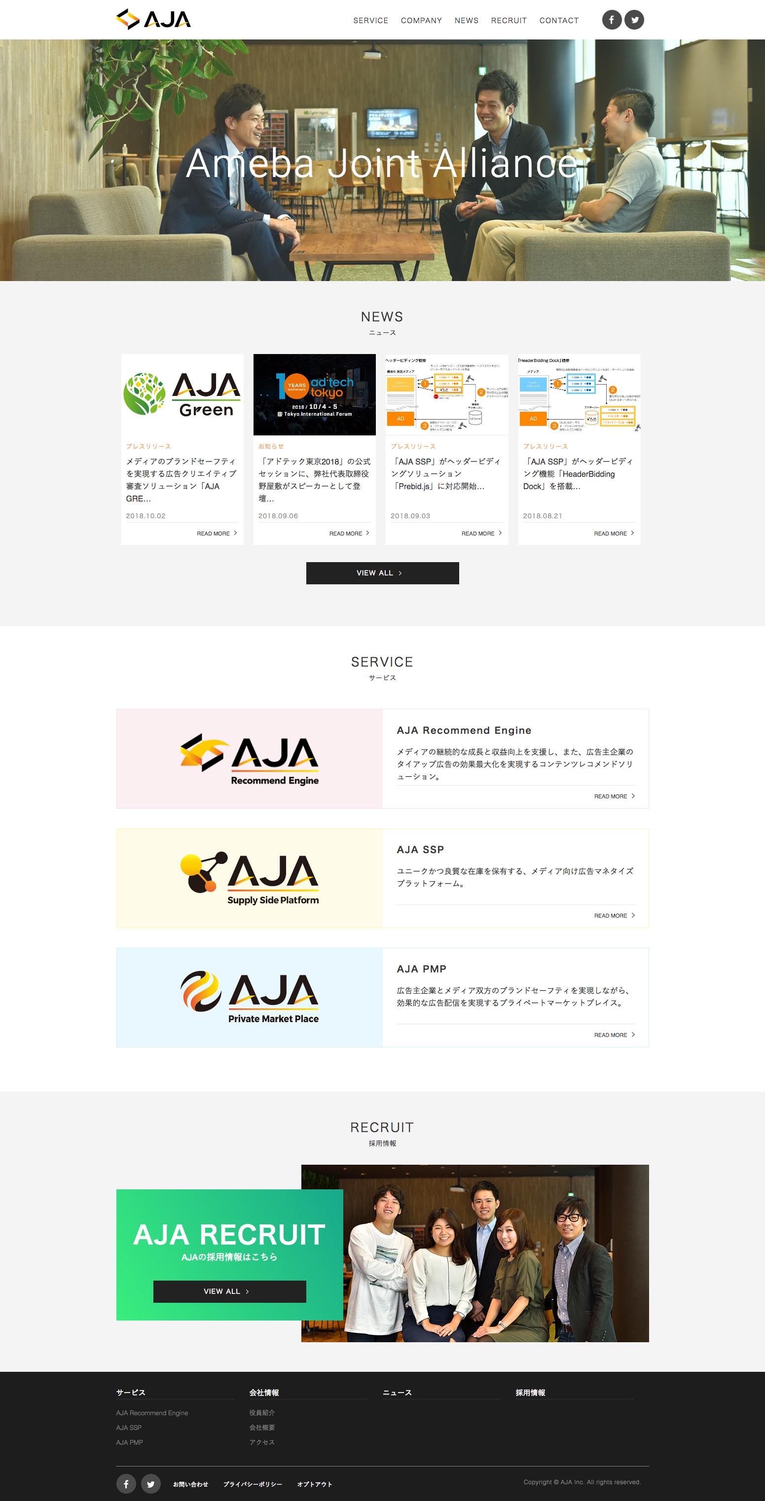 株式会社AJA