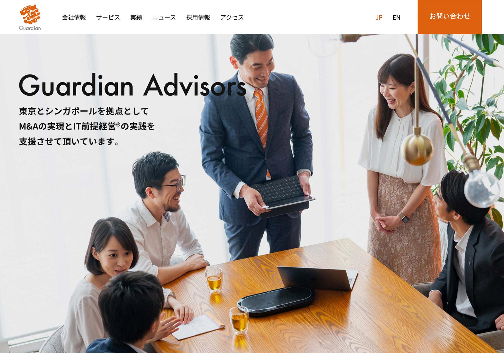 ガーディアン・アドバイザーズ株式会社