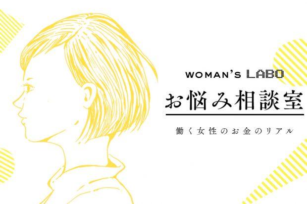 Woman's LABO
