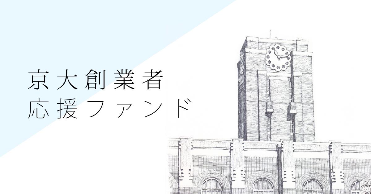 京都エンジェルファンド